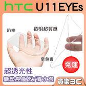 萊爾富免運 HTC U11 EYEs 空壓殼 / 清水套,超透光、完整包覆