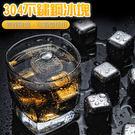 【涼夏任選3件88折】威士忌冰塊 不銹鋼冰塊 冰石冰塊 304不鏽鋼冰塊 威士忌冰石 冰粒(V50-1506)