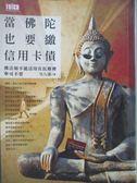 【書寶二手書T1/宗教_MAD】當佛陀也要繳信用卡債_吳九箴