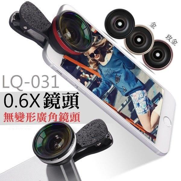 LIEQI LQ-031 無暗角 不變形 0.6X 自拍 廣角鏡頭 手機 廣角 鏡頭夾 SONY iPhone 7 三星 BOXOPEN
