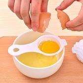 【DH294】廚房、美容小幫手:超可愛實用蛋清分離器 輕鬆分蛋不沾手 EZGO商城