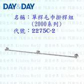 【PK廚浴生活館】 高雄 Day&Day 日日 不鏽鋼衛浴配件 2275C-2 75cm 單桿毛巾掛桿組(2000系列)