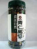 友田行~青仁黑豆210公克/罐