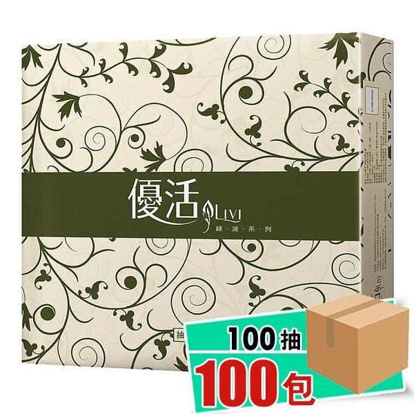 優活Livi  抽取式衛生紙 100抽x10包x10串/箱購  免運
