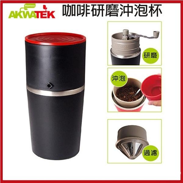 (特價出清) 咖啡研磨沖泡杯(研磨、沖泡、過濾) 紅色【AE02606】i-style居家生活