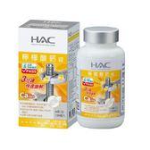 永信 HAC-檸檬酸鈣錠120錠/瓶 (全素可食) 大樹 (換包)