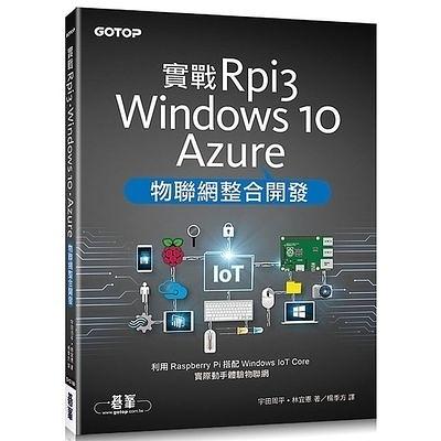 實戰Rpi3/Windows 10/Azure物聯網整合開發