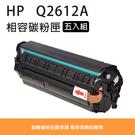 【有購豐】 HP Q2612A/12A全新副廠碳粉匣 五入組 | 適用: LaserJet 1010 / 1012 / 1015 / 1018