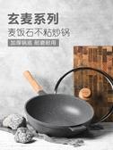 麥飯石不黏鍋炒鍋家用多功能炒菜鍋平底電磁爐燃氣灶適用麥石鍋