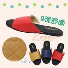 【雨眾不同】 居家拖鞋 室內拖鞋 Q彈舒適 經典格紋 車線 素色