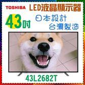 【TOSHIBA 東芝】43吋  液晶電視《43L2682T》日本設計 台灣製造 保固1年