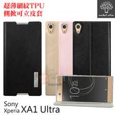 快速出貨 Metal-Slim Sony Xperia XA1 Ultra 超薄細紋 TPU側掀可立皮套
