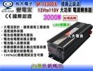 【久大電池】變電家 SP-12300/E 模擬正弦波電源轉換器 12V轉110V 3000W