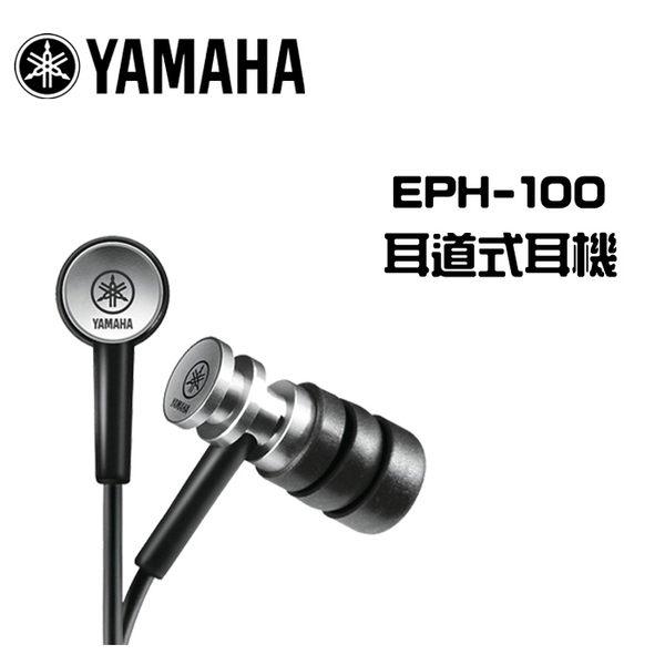 YAMAHA 山葉 EPH-100 (銀色) 頂級耳塞式耳機【公司貨保固+免運】
