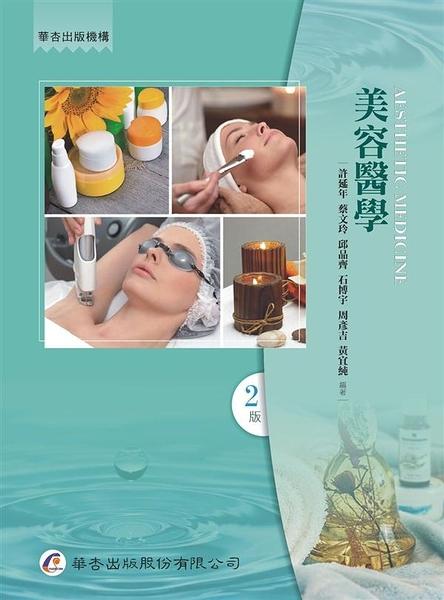 美容醫學(2版)