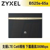 華為 HUAWEI  B525s-65a +天線 4G LTE 行動雙頻無線分享器【限時下殺↘原價5990】