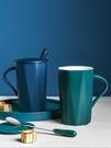 陶瓷杯子個性創意潮流馬克杯帶蓋勺茶杯簡約喝水杯家用男女咖啡杯 夢幻小鎮