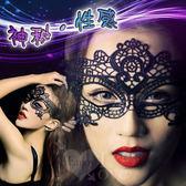 主題派對面罩 蕾絲眼罩‧舞台表演情人誘惑狐媚裝扮 女衣
