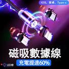 【配3種接口】三合一 磁吸 數據線 iPhone Micro Type-C 尼龍編織 傳輸線 【黑色】
