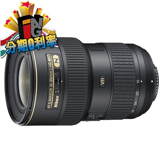【24期0利率】登錄送1千禮券 NIKON AF-S 16-35mm f/4G ED VR 國祥公司貨 F4G
