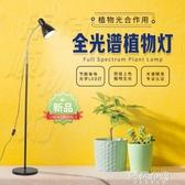 植物燈 植物補光燈仿太陽日照植物燈生長燈全光譜陽光家用室內水培蔬菜燈 阿薩布魯