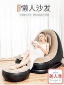 懶人沙發充氣沙發單人沙發簡約榻榻米午睡躺椅創意便攜椅子JY