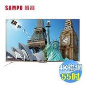 聲寶 SAMPO 55吋4K智慧聯網液晶電視(液晶顯示器+視訊盒) EM-55ZT30D