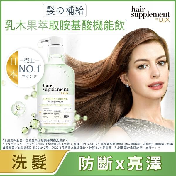 【LUX 麗仕】 髮的補給 乳木果萃取胺基酸洗髮精 450G