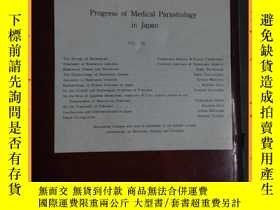 二手書博民逛書店英文書罕見progress of medical parasitology in japan 日本醫學寄生蟲學進展