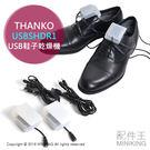【配件王】日本代購 THANKO USBSHDR1 USB鞋子乾燥機 烘乾機 鞋子烘乾機 烘鞋機 快速