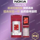 【優質傳統機】NOKIA N76 Nokia 諾基亞 折蓋手機 保固一年 特價:2950元