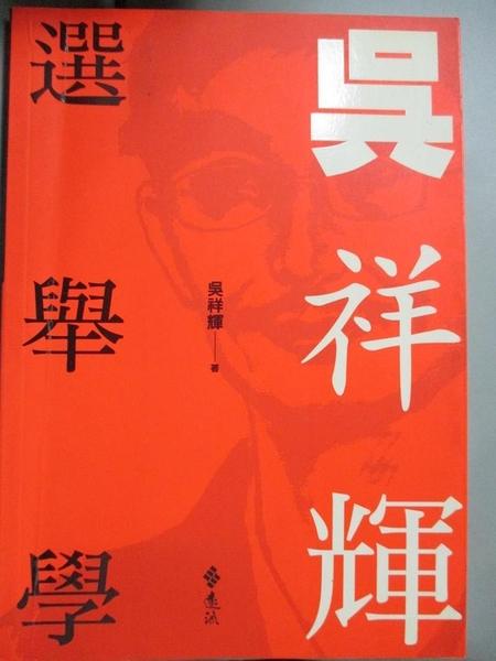 【書寶二手書T3/政治_IKH】吳祥輝選舉學_吳祥輝/著