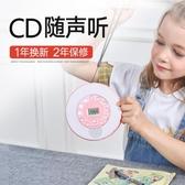 CD機cd播放機便攜家用學生英語復讀機可放光碟藍牙cd光盤播放器 千千女鞋YXJ