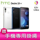 分期0利率 HTC Desire 19+ (6GB/128GB) 首款三鏡頭設計 智慧型手機 贈『手機專用掛繩*1』