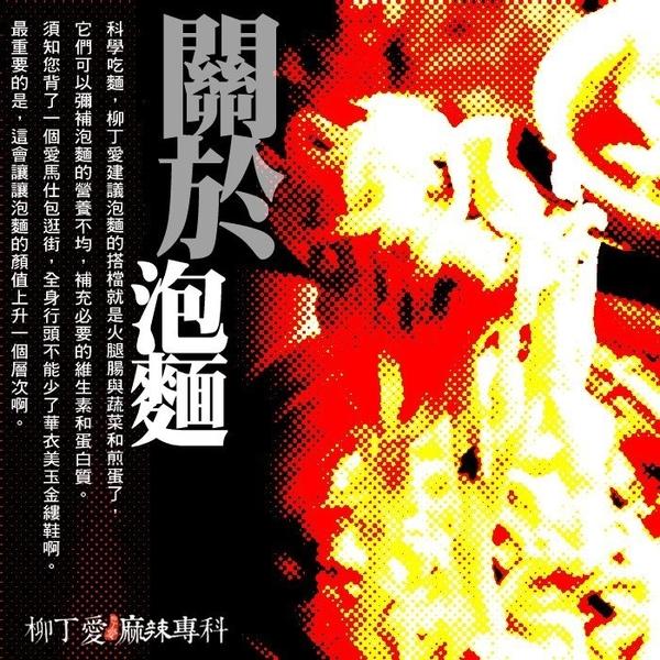 柳丁愛 ☆頂大 麻辣燙粉絲 方便麵104g【A651】辣泡麵 牛肉麵 麻辣零食 酸菜魚 排骨麵 螺螄粉 批發