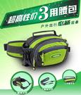 多功能戶外旅行腰包 單肩包 騎行跑步運動腰包 男女路跑腰包 1.5L