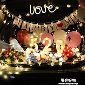 led裝飾燈後備箱求婚布置創意用品情人節表白求愛成人浪漫驚喜道具告白神器 igo全館88折