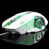 電腦滑鼠有線髮光機械游戲吃雞電競台式機光電usb家用筆記本通用