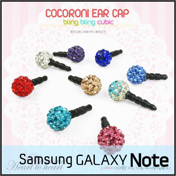 ☆球型鑽石耳機孔防塵塞/SAMSUNG GALAXY NOTE N7000/NOTE2 N7100/NOTE3 N9000/NOTE4 N910U