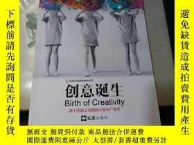 二手書博民逛書店創意誕生罕見Birth of Creativity 第十四屆上海