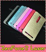【萌萌噠】ASUS Zenfone2 Laser (5吋) ZE500KL金屬拉絲手機殼 PC硬殼 髮絲紋層次質感 手機殼 手機套