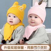 嬰兒帽子秋冬3-6個月新生兒0-1歲男童針織帽保暖圍巾女寶寶毛線帽  遇見生活