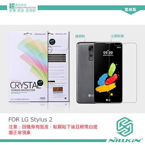 NILLKIN LG Stylus 2 超清防指紋保護貼 (含鏡頭貼) 螢幕膜 高清貼