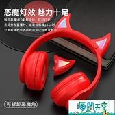 惡魔耳機頭戴式無線藍芽重低音音樂手機電腦電競游戲帶麥耳麥【海闊天空】
