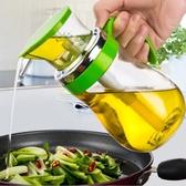 油壺 廚房玻璃油壺控油大號定量油瓶防漏油罐帶刻度油壺醋醬油壺加手柄 名創家居館