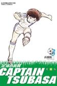 足球小將翼 愛藏版(3)(首刷附錄版)