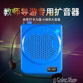 教師擴音器SAST/先科無線小蜜蜂擴音器教學腰掛導游教師專用大功率耳麥話筒 color shop