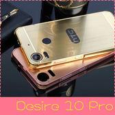 【萌萌噠】HTC Desire 10 Pro  電鍍邊框+拉絲背板 金屬拉絲質感 卡扣二合一組合款 手機殼