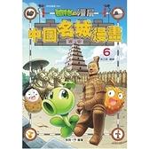 植物大戰殭屍(中國名城漫畫6)西安
