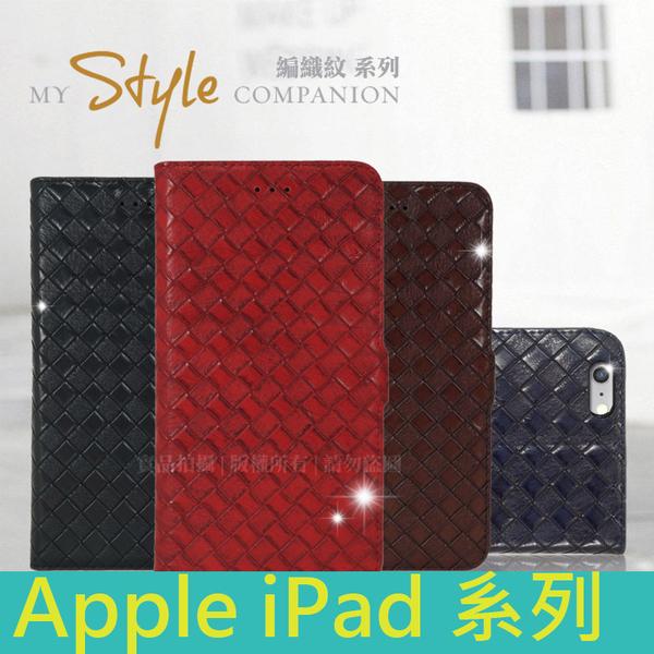 ●【福利品】Apple iPad mini 4/Air 2/iPAD 2/3/4/New ipad 編織紋 平板側掀皮套 可立式 插卡 皮套 保護套